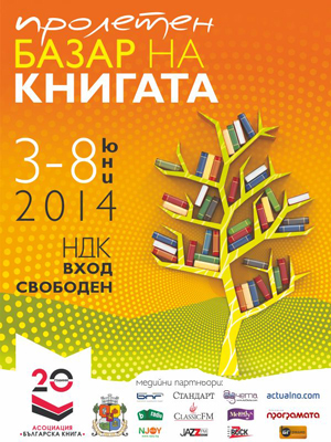 Пролетен базар на книгата 2014