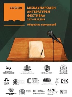 Международен Литературен Фестивал 2015