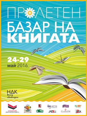 Пролетен базар на книгата Май 2016