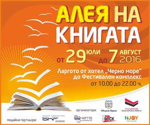 Алея на книгата Варна 2016