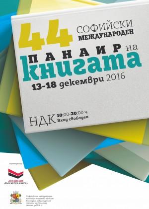 44 Международен панаир на книгата 2016