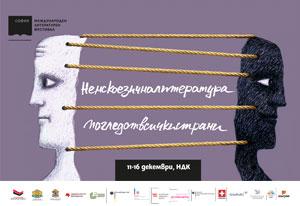 Literary Fest 2018