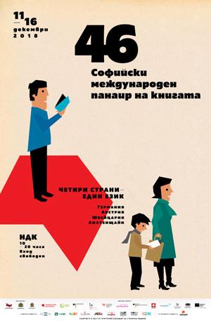 46 Софийски международен панаир на книгата