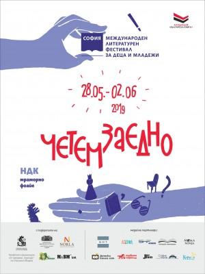 Международен литературен фестивал за деца