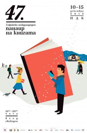 47 Софийски международен панаир на книгата