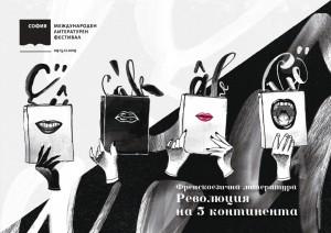 Софийски международен литературен фестивал 9 -15 декември 2019