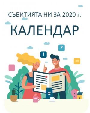 Събития за 2020