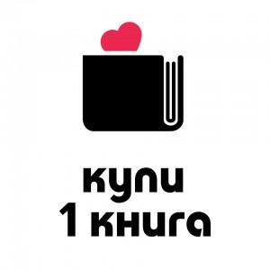 Купи 1 книга