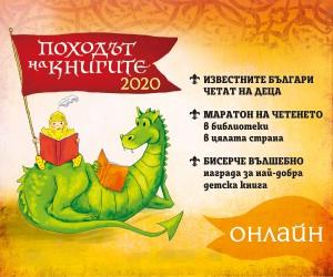 Походът на книгите 2020