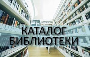 Каталог библиотеки