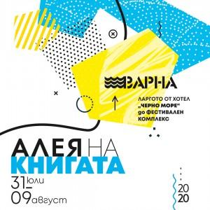 Алея на книгата - Варна 2020