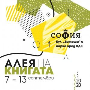 Алея на книгата - София 2020