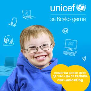 UNICEF за всяко дете