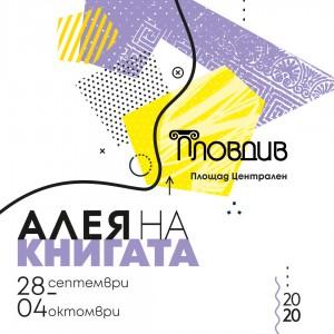 Алея на книгата Пловдив 2020