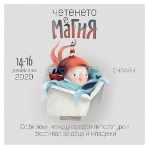 Детски литературен фестивал